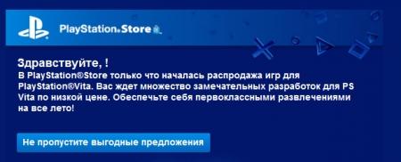 Распродажа в PS Store!